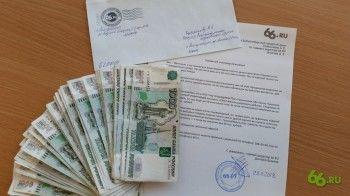 Редакция 66.ru предложила сделку депутату Колесникову, попросившему деньги с журналистов-бестолочей. СМИ готово заплатить ему 198 тысяч рублей за три информповода