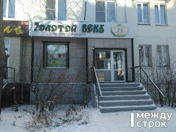 В Нижнем Тагиле ФСБ и ОБЭП проводят обыски в офисе сберегательного кооператива «Золотой Векъ»