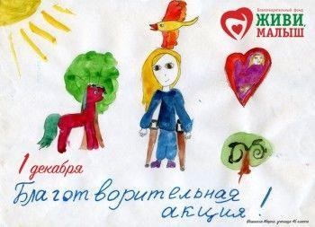 Нижнетагильский фонд «Живи, малыш» запустил марафон благотворительных ярмарок