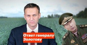 Глава Росгвардии подал кНавальному иск намиллион рублей