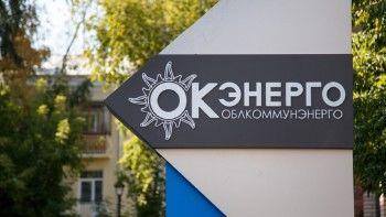 Жители двух районов Нижнего Тагила вновь остались без электричества из-за аварии у «Облкоммунэнерго». Горожане требуют разорвать договор с компанией Боброва и Бикова