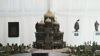 Минобороны собрало 2 млрд рублей на главный храм Вооружённых сил