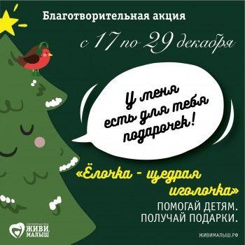 Нижнетагильский фонд «Живи, малыш» в преддверии Нового года запустил благотворительную акцию «Ёлочка — щедрая иголочка»