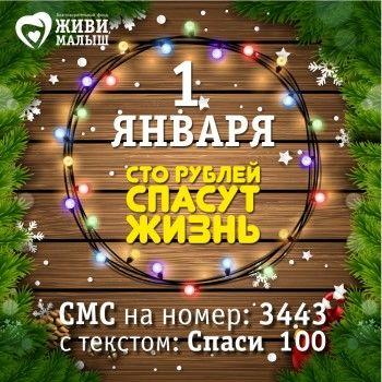 В 2018 году помощь от благотворительного фонда «Живи, малыш» получили более 30 детей со всей России