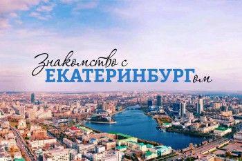 Знакомство с Екатеринбургом: Белая башня