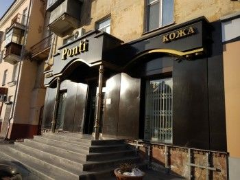 Покупательница отсудила у бизнесмена из Нижнего Тагила 885 тысяч рублей за некачественную шубу