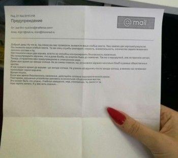 Жители Магнитогорска сообщили о рассылке с предупреждениями о взрывах