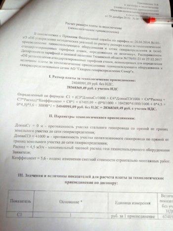 В Тюменской области за подключение частного дома к газовым сетям запросили 28 млн рублей