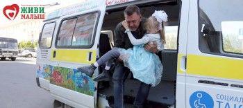 За 3 года социальное такси фонда «Живи, малыш» перевезло 649 детей-инвалидов