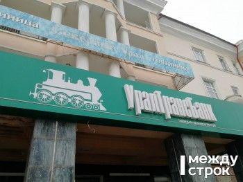 ЦБзаподозрил собственников «Уралтрансбанка» ввыводе 1,4 млрд рублей