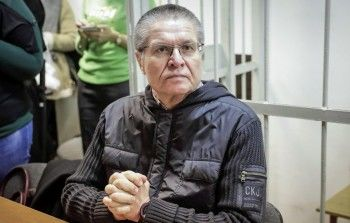 Суд снял арест с имущества осуждённого экс-министра Улюкаева