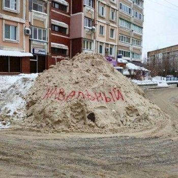В Нижнем Новгороде убрали кучу снега, на которой написали фамилию Навального