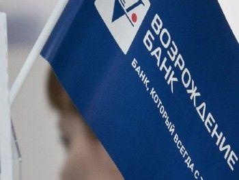 «Коммерсантъ» сообщил о возможном присоединении «Возрождения» к «Почта-банку»