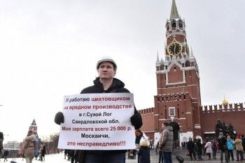 Уральский рабочий, устроивший пикет на Красной площади, сообщил об увольнении с завода