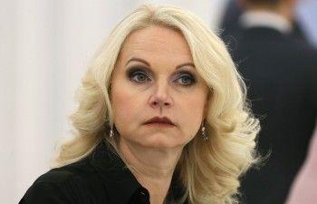 Голикова оценила реализацию предложений Путина в 80 млрд рублей