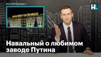 Навальный хочет помочь рабочим «Уралвагонзавода» судиться из-за низких зарплат (ВИДЕО)