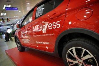 AliExpress начнёт продавать в России автомобили