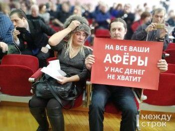 «На все ваши аферы у нас не хватит денег». Более 120 тагильчан пришли на встречу с министром ЖКХ и «Рифеем»
