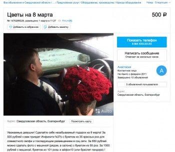 ВЕкатеринбурге сдают варенду мужчин ибукеты цветов ради фото вInstagram