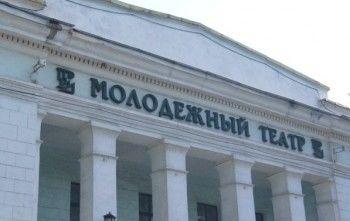 В мэрии Нижнего Тагила назвали кандидатов на должность директора Молодёжного театра