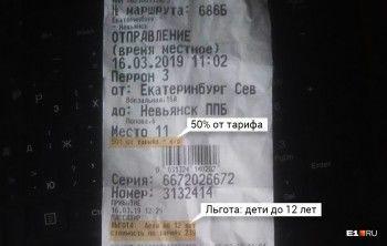 В Свердловской области стали требовать плату за проезд маленьких детей в междугородных автобусах