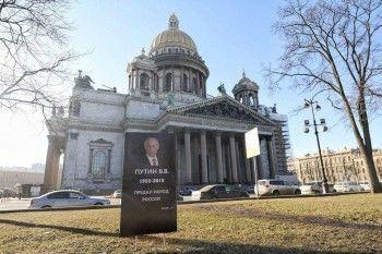 В Петербурге около Исаакиевского собора установили «надгробие» Путина