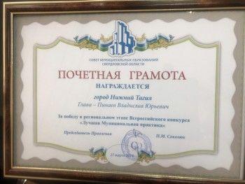 Нижний Тагил победил в областном этапе всероссийского конкурса «Лучшая муниципальная практика»