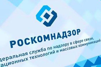 Глава Минкомсвязи предложил пересмотреть полномочия Роскомнадзора