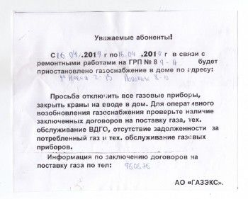 Лжегазовики обманули нескольких жителей села под Нижним Тагилом
