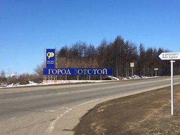 «Город отстой»: жители Магадана испортили знак на въезде в город