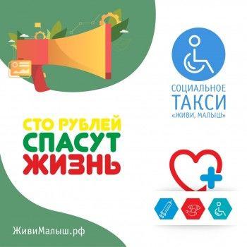 Благотворительные автоплатежи — самый простой и надёжный способ помочь тяжелобольным детям тагильского фонда «Живи, малыш»