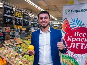«Вкусно — не значит дорого». В Нижнем Тагиле открылся первый супермаркет «Перекрёсток»