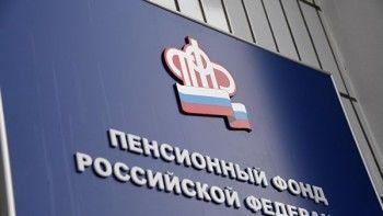 Минтруд призвал реформировать Пенсионный фонд