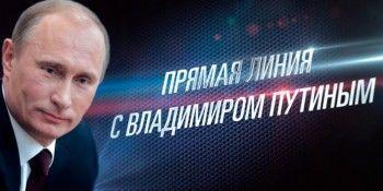 РБК: Прямая линия с Владимиром Путиным планируется 20 июня