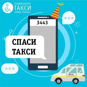 Тагильский благотворительный фонд «Живи, малыш» отмечает 7-летие и собирает деньги на третье бесплатное соцтакси для детей-инвалидов