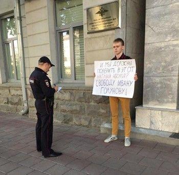 ВЕкатеринбурге журналисты выходят с пикетами вподдержку Ивана Голунова к зданию ГУ МВД
