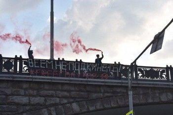 На Большом Каменном мосту в Москве вывесили баннер «Всем не подкинете»