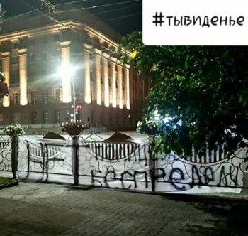 Вцентре Новосибирска вывесили баннер «Нет полицейскому беспределу!»