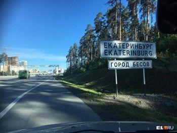 Навъезде вЕкатеринбург появился указатель «Город бесов»