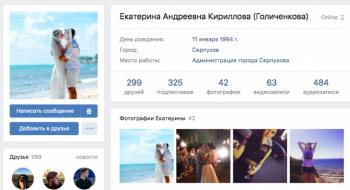 Девушка, рассказавшая Путину о пособиях в 50 рублей, оказалась чиновницей из Подмосковья