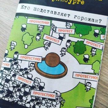 В центре Екатеринбурга раздают брошюры о протестах в сквере (ФОТО)