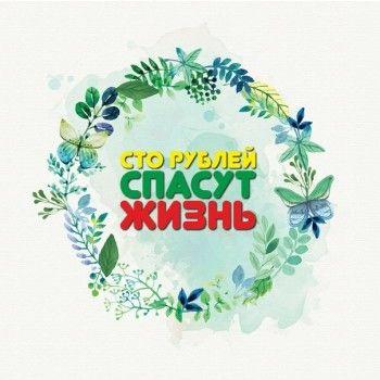 1 июля стартует самая народная акция фонда «Живи, малыш» для помощи неизлечимо больным детям «100 рублей спасут жизнь»