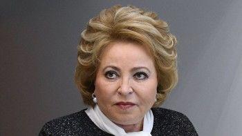 Матвиенко призвала все страны исключить депутатов и сенаторов из-под действия санкций