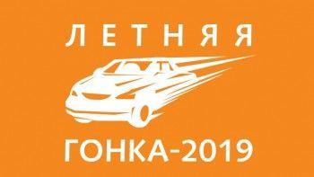 ЕВРАЗ проведёт в Нижнем Тагиле юбилейный автоквест «Летняя гонка — 2019»