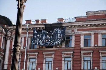 ВПетербурге активисты вывесили баннер «Жандармы— цепные псы самодержавия»