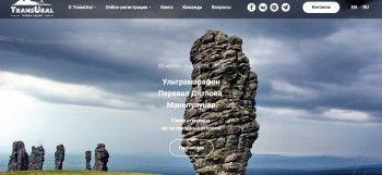Отмена ультрамарафона «Перевал Дятлова — плато Маньпупунёр» обернулась скандалом. Московский блогер обвинил организаторов в подтасовке документов и нежелании возвращать деньги
