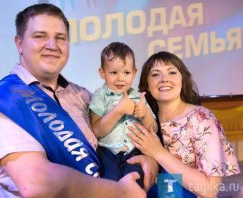 В Нижнем Тагиле назвали лучшую молодую семью, выигравшую 100тысяч рублей