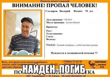 70-летний грибник погиб в лесу под Нижним Тагилом
