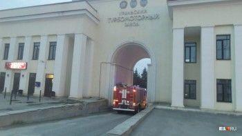 На Уральском турбинном заводе в Екатеринбурге произошёл пожар