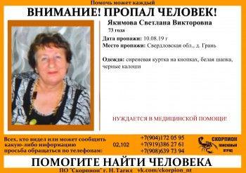 В лесу под Нижним Тагилом пропала 73-летняя женщина